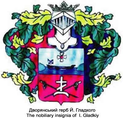 герб казаков