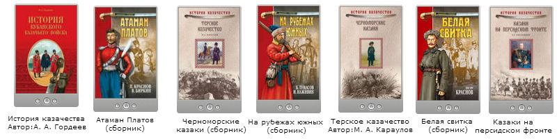 Книги по истории казачества