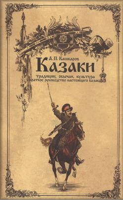 Казаки: традиции, обычаи, культура